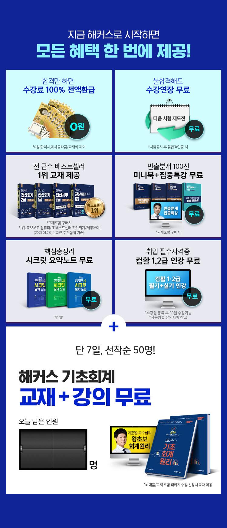 전산세무회계자격시험 무료 혜택 해커스금융 베스트셀러 1위,한국세무사회자격시험