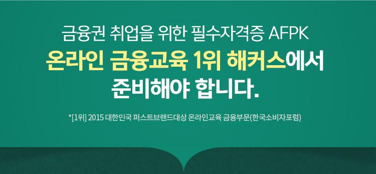 AFPK수요,AFPK전망,AFPK연봉,AFPK시험