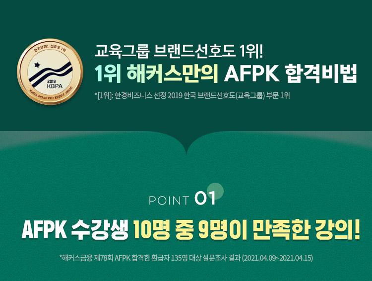 교육그룹 브랜드 선호도,해커스선호도,afpk추천