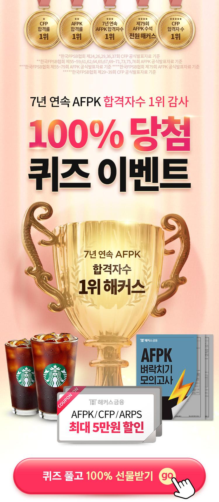 AFPK 1위 감사 해커스금융 인강 무료체험