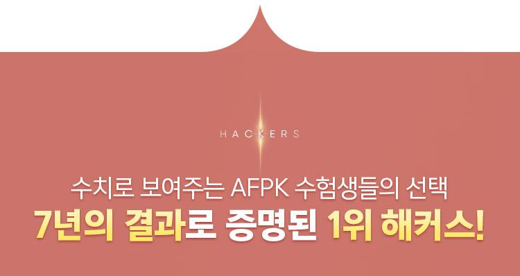 7년 연속 AFPK 1위 해커스금융