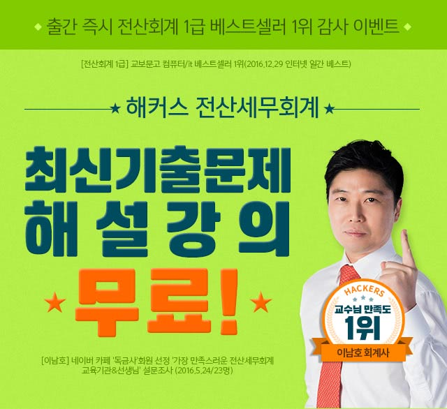 최신기출문제 해설강의 무료!