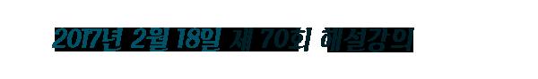 2017년 2월 18일 제70회 해설강의